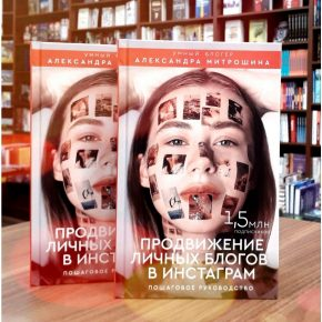 Александра Митрошина «Продвижение личных блогов в Инстаграм»