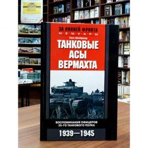 Ганс Шойфлер «Танковые асы вермахта»