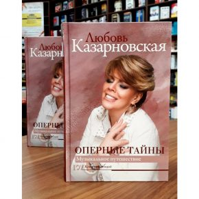Любовь Казарновская «Оперные тайны»