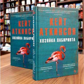 Кейт Аткинсон «Хозяйка лабиринта»