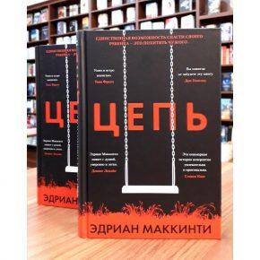 Эдриан Маккинти «Цепь»
