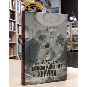 Дмитрий Правдин «Записки районного хирурга»