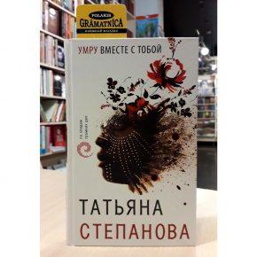 Татьяна Степанова «Умру вместе с тобой»