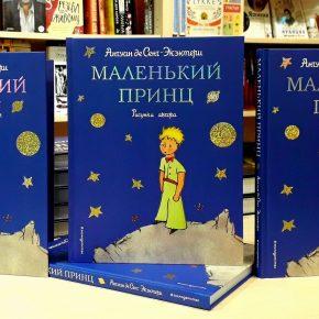 Детская книга месяца - «Маленький принц»