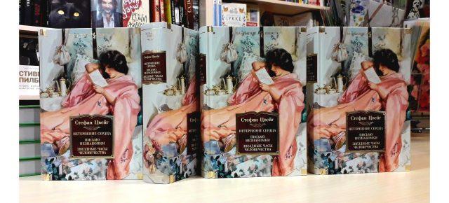Книга месяца - Стефан Цвейг (лучшее)