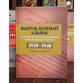 «Вынужденный альянс. Советско-балтийские отношения и международный кризис 1939-1940 гг.»