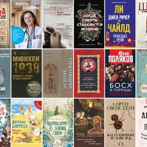 Интересные книги 28 сентября