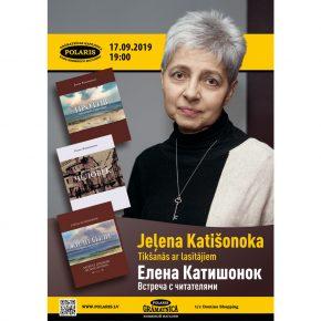 Встреча с Еленой Катишонок 17 сентября