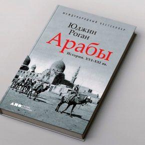 Юджин Роган «Арабы. История XVI-XXI вв.»
