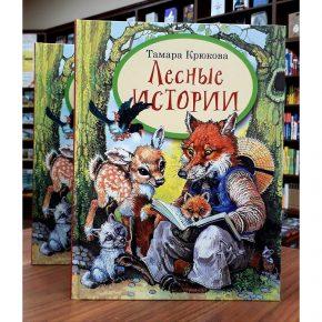 Тамара Крюкова «Лесные истории»