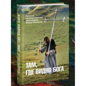 Федор Конюхов «Там, где видно Бога»