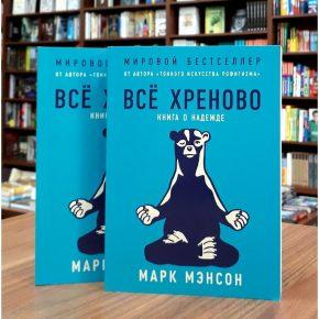 Марк Мэнсон «Все хреново. Книга о надежде»