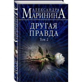 Александра Маринина «Другая правда. Том 2»