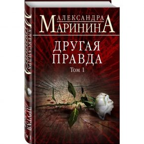 Александра Маринина «Другая правда. Том 1»