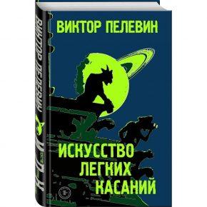 Виктор Пелевин «Искусство легких касаний»