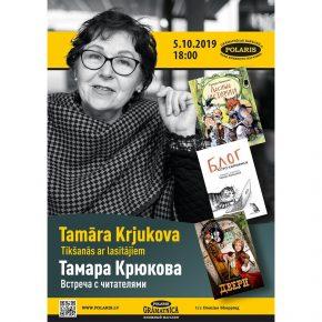 Встреча с Тамарой Крюковой 5 октября