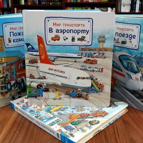 Книги серии «Мир транспорта»