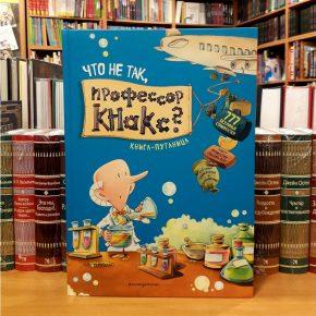 Дирк Хенниг «Что не так, профессор Кнакс? Книга-путаница»