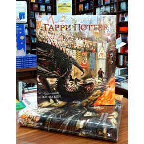 «Гарри Поттер и Кубок огня» с иллюстрациями Джима Кея