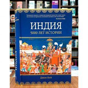 Джон Кей «Индия: 5000 лет истории»