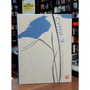 Наоми Окамото «Суми-э — японская живопись тушью»
