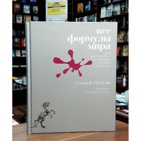 Сергей Попов «Все формулы мира»