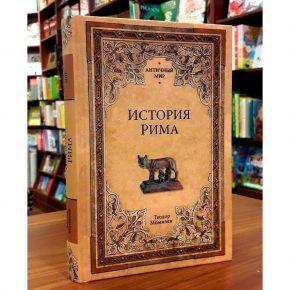 Теодор Моммзен «История Рима»