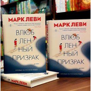 Марк Леви «Влюбленный призрак»
