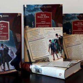 Книга месяца «Приключения Шерлока Холмса»