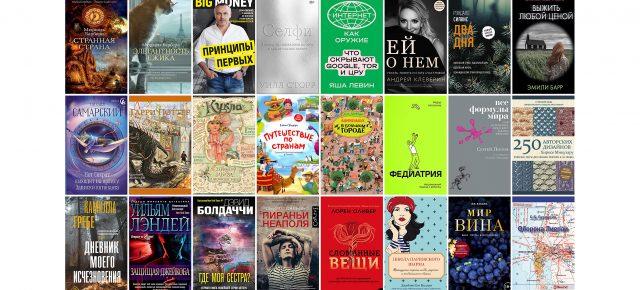 Интересные книги 12 октября