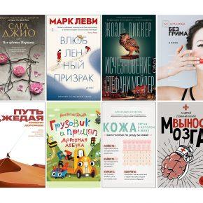 Интересные книги 26 октября