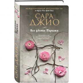 Сара Джио «Все цветы Парижа»