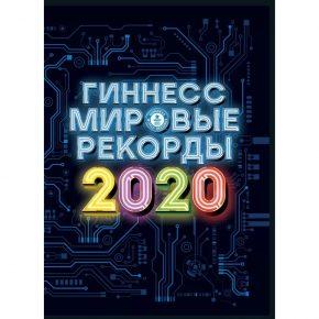 «Гиннесс. Мировые рекорды 2020»