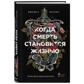 Джошуа Мезрич «Когда смерть становится жизнью»