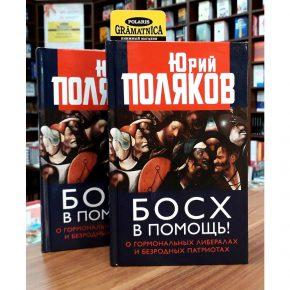 Юрий Поляков «Босх в помощь!»