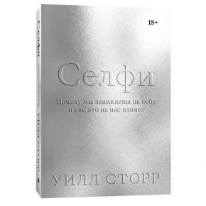 Уилл Сторр «Селфи»