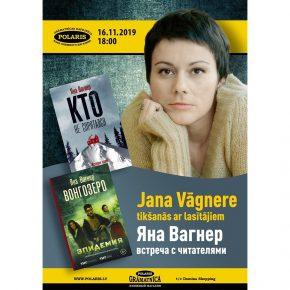 Встреча с Яной Вагнер 16 ноября