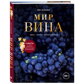 Оз Кларк «Мир вина. Вина, сорта, виноградники»
