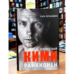 Кари Хотакайнен «Неизвестный Кими Райкконен»