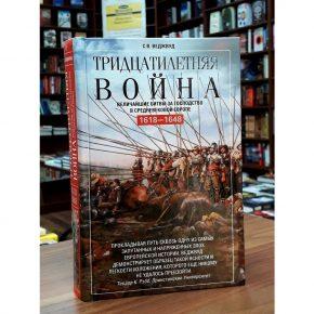 С. В. Веджвуд «Тридцатилетняя война.1618-1648»