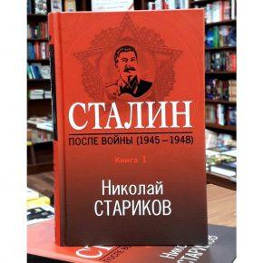 Николай Стариков «Сталин. После войны. Книга первая (1945-1948)»