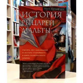 Эрнл Брэдфорд «История рыцарей Мальты»