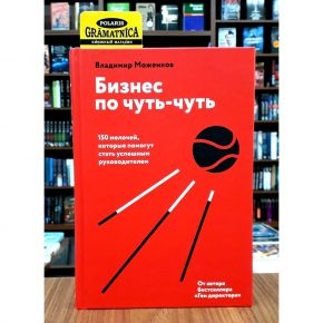 Владимир Моженков «Бизнес по чуть-чуть»