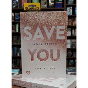 Мона Кастен «Спаси себя»