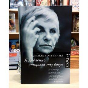 Людмила Голубкина «Я медленно открыла эту дверь»