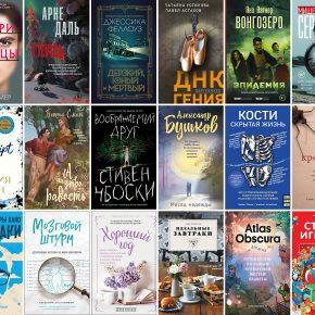 Интересные книги 9 ноября