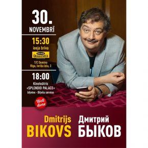 Дмитрий Быков в Polaris 30 ноября