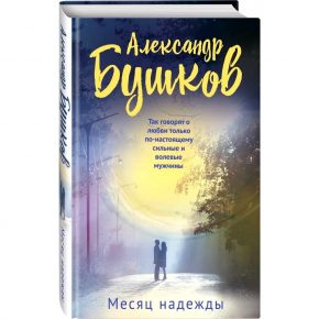 Александр Бушков «Месяц надежды»