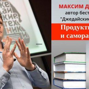 Максим Дорофеев в Polaris 4 декабря