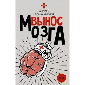 Андрей Ломачинский «Вынос мозга»